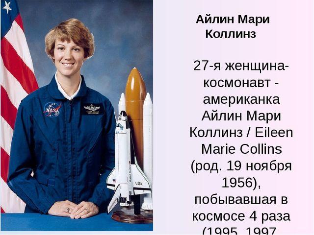 Айлин Мари Коллинз 27-я женщина-космонавт - американка Айлин Мари Коллинз / E...