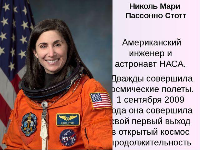 Николь Мари Пассонно Стотт Американский инженер и астронавт НАСА. Дважды сове...