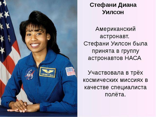 Стефани Диана Уилсон Американский астронавт. Стефани Уилсон была принята в гр...
