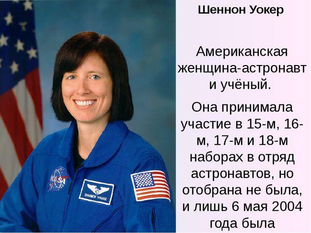 Шеннон Уокер Американская женщина-астронавт и учёный. Она принимала участие в...