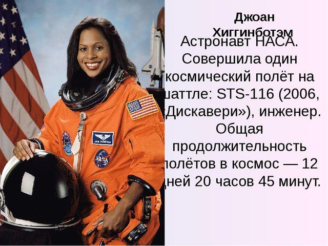 Джоан Хиггинботэм Астронавт НАСА. Совершила один космический полёт на шаттле:...