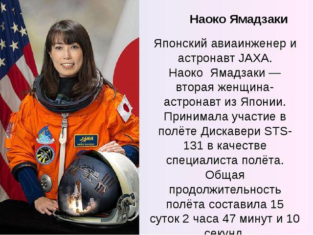 Наоко Ямадзаки Японский авиаинженер и астронавт JAXA. Наоко Ямадзаки — вторая...