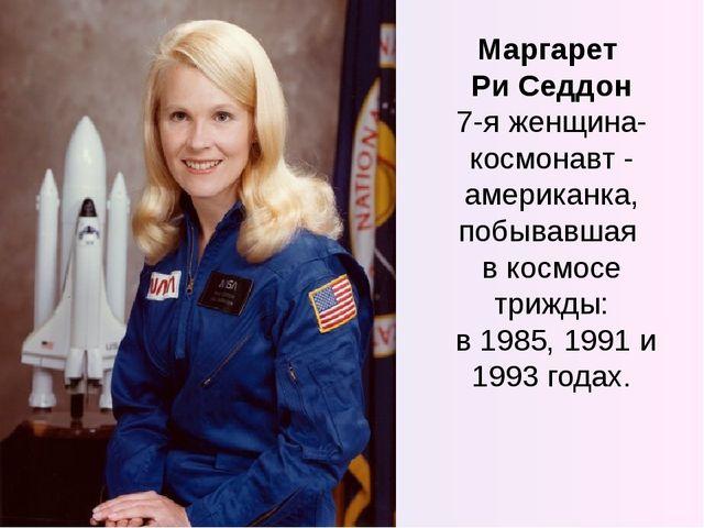 Маргарет Ри Седдон 7-я женщина-космонавт - американка, побывавшая в космосе т...