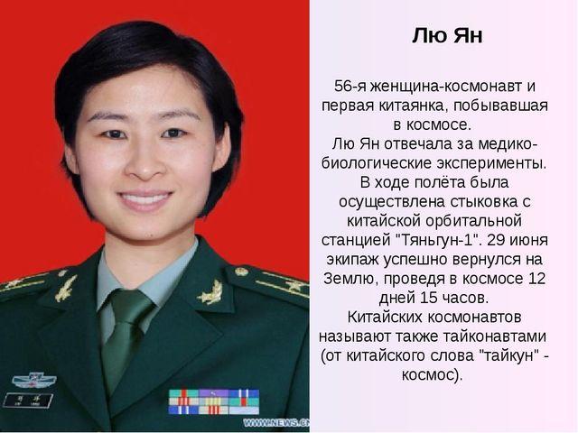 Лю Ян 56-я женщина-космонавт и первая китаянка, побывавшая в космосе. Лю Ян о...