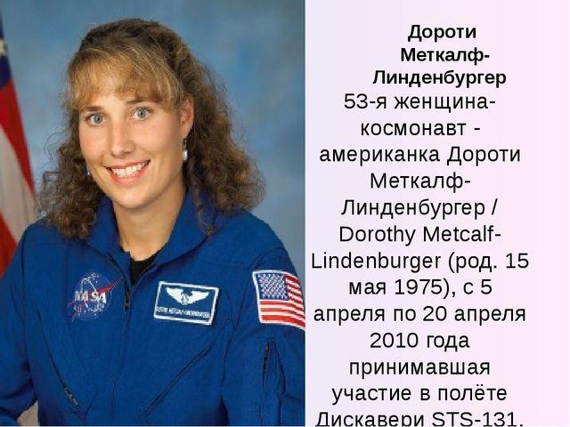 Дороти Меткалф-Линденбургер 53-я женщина-космонавт - американка Дороти Меткал...