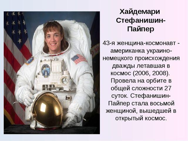 Хайдемари Стефанишин-Пайпер 43-я женщина-космонавт - американка украино-немец...
