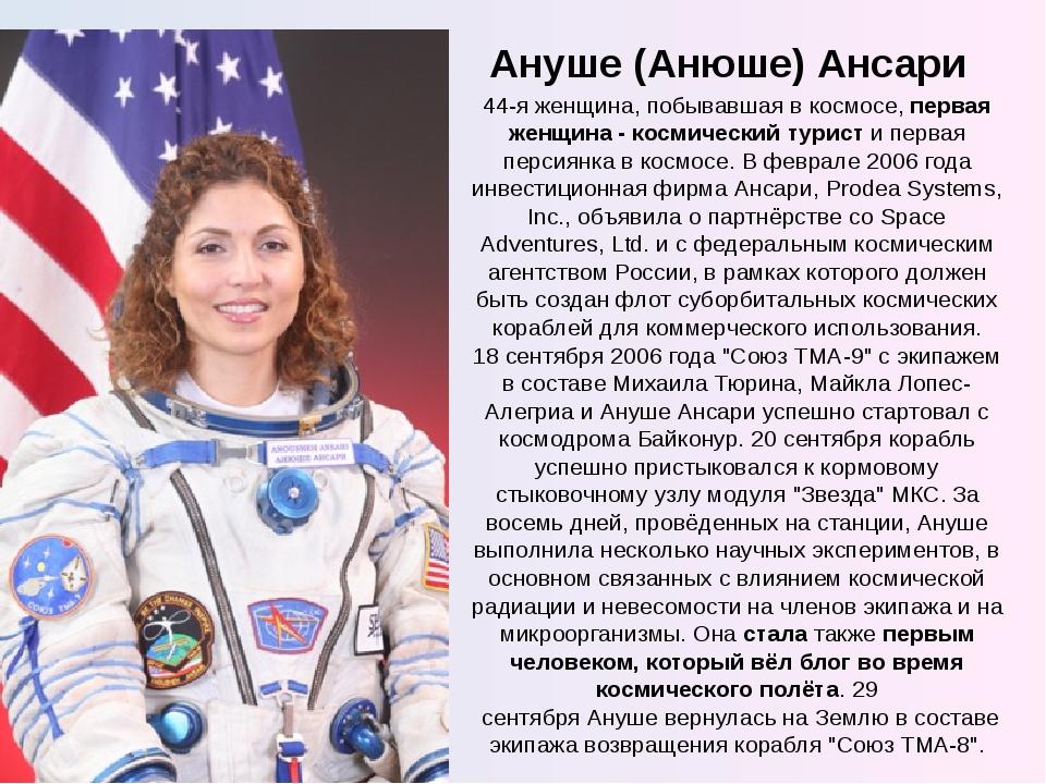 Ануше (Анюше) Ансари 44-я женщина, побывавшая в космосе, первая женщина - кос...