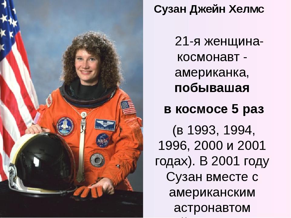 Сузан Джейн Хелмс 21-я женщина-космонавт - американка, побывашая в космосе 5...