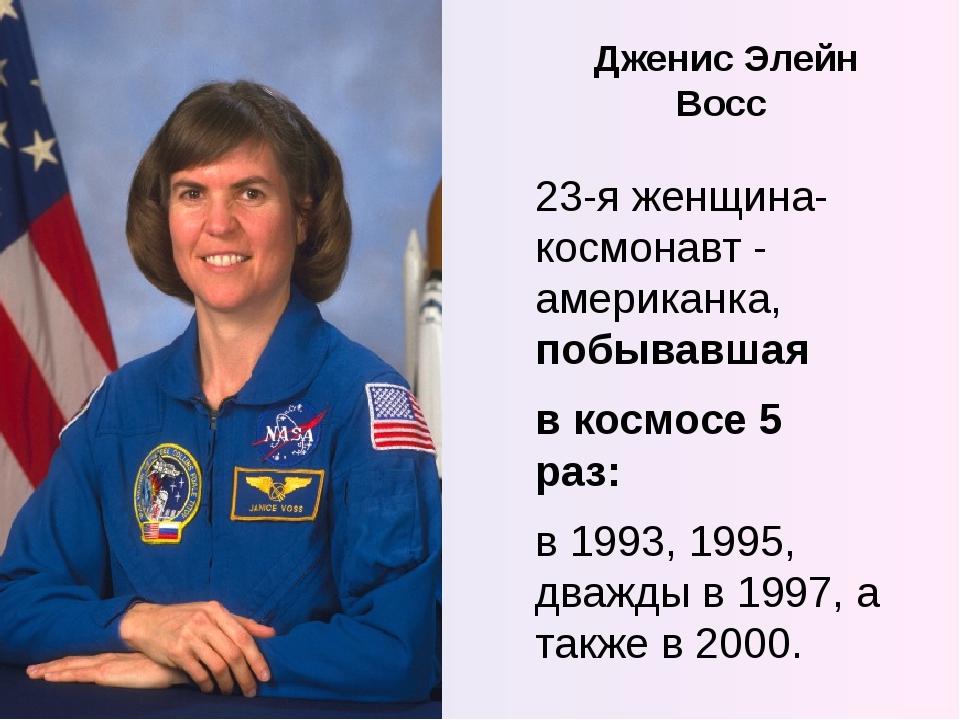 Дженис Элейн Восс 23-я женщина-космонавт - американка, побывавшая в космосе 5...
