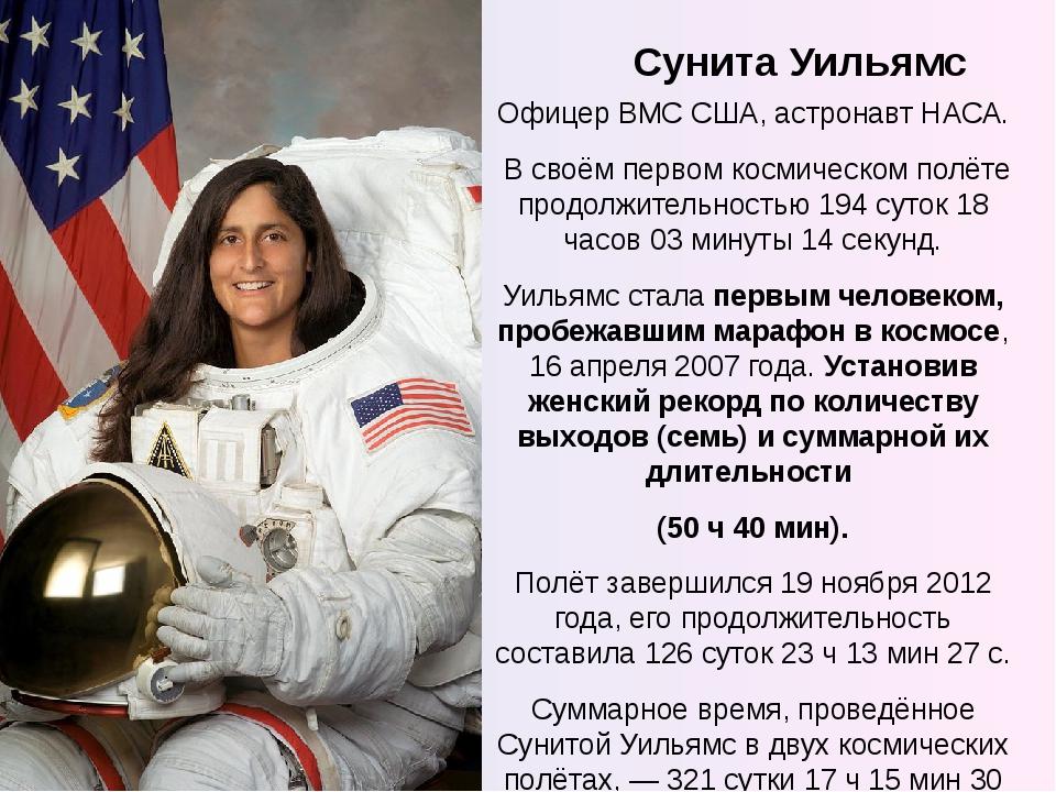 Сунита Уильямс Офицер ВМС США, астронавт НАСА. В своём первом космическом пол...