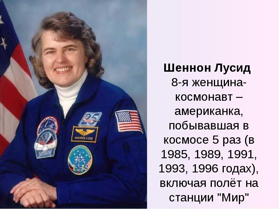 Шеннон Лусид 8-я женщина-космонавт – американка, побывавшая в космосе 5 раз (...