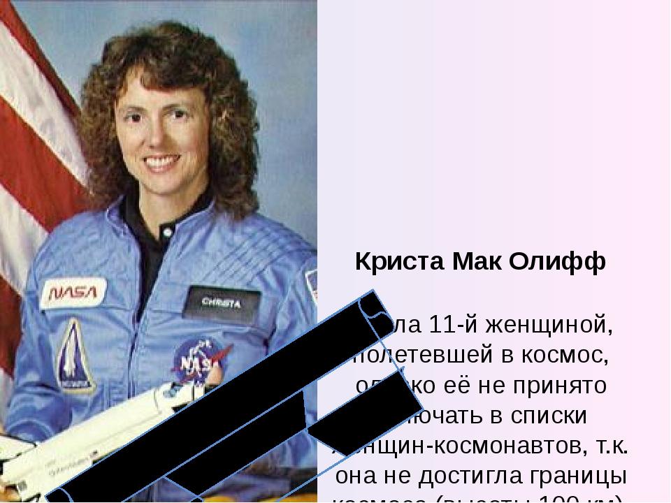 Криста Мак Олифф стала 11-й женщиной, полетевшей в космос, однако её не прин...