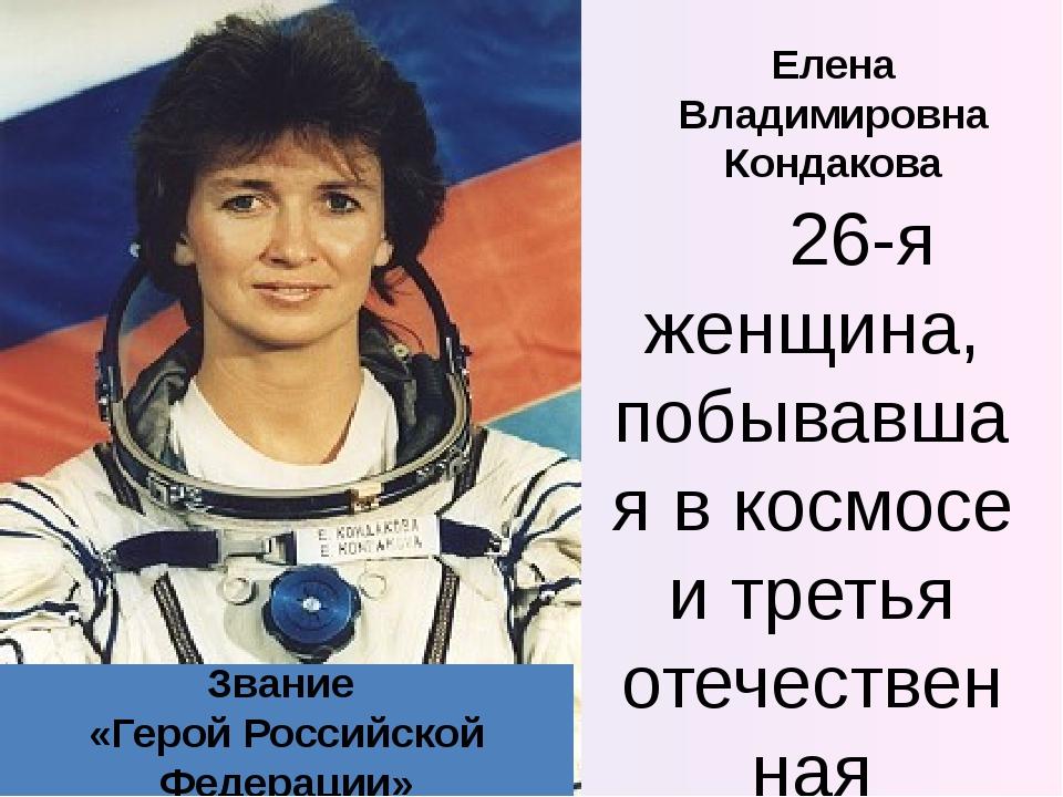 Елена Владимировна Кондакова 26-я женщина, побывавшая в космосе и третья отеч...