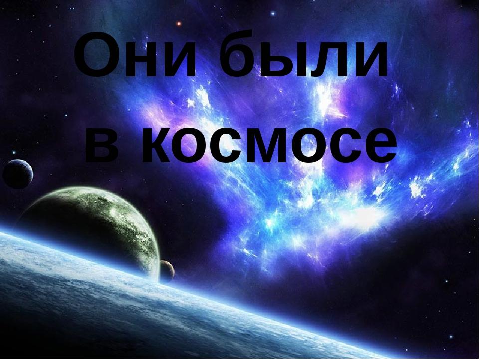 Они были в космосе