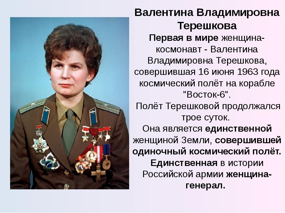 Валентина Владимировна Терешкова Первая в мире женщина-космонавт - Валентина...