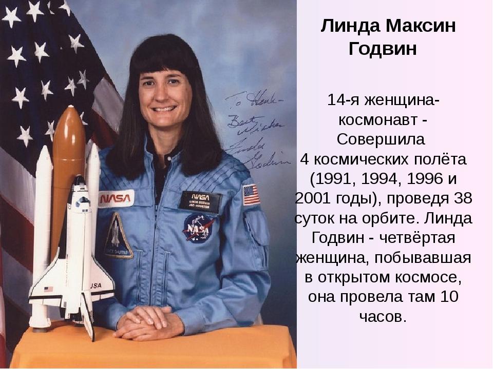 Линда Максин Годвин 14-я женщина-космонавт - Совершила 4 космических полёта (...
