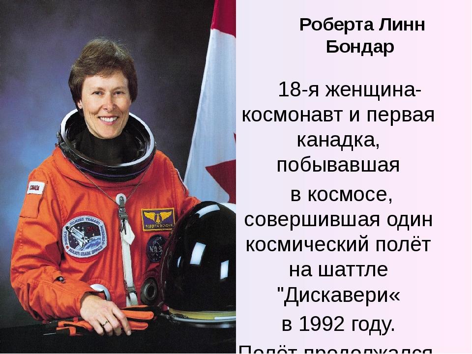 Роберта Линн Бондар 18-я женщина-космонавт и первая канадка, побывавшая в кос...