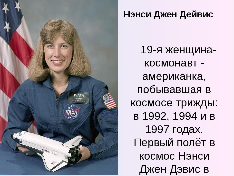 Нэнси Джен Дейвис 19-я женщина-космонавт - американка, побывавшая в космосе т...