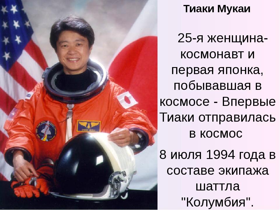 Тиаки Мукаи 25-я женщина-космонавт и первая японка, побывавшая в космосе - Вп...