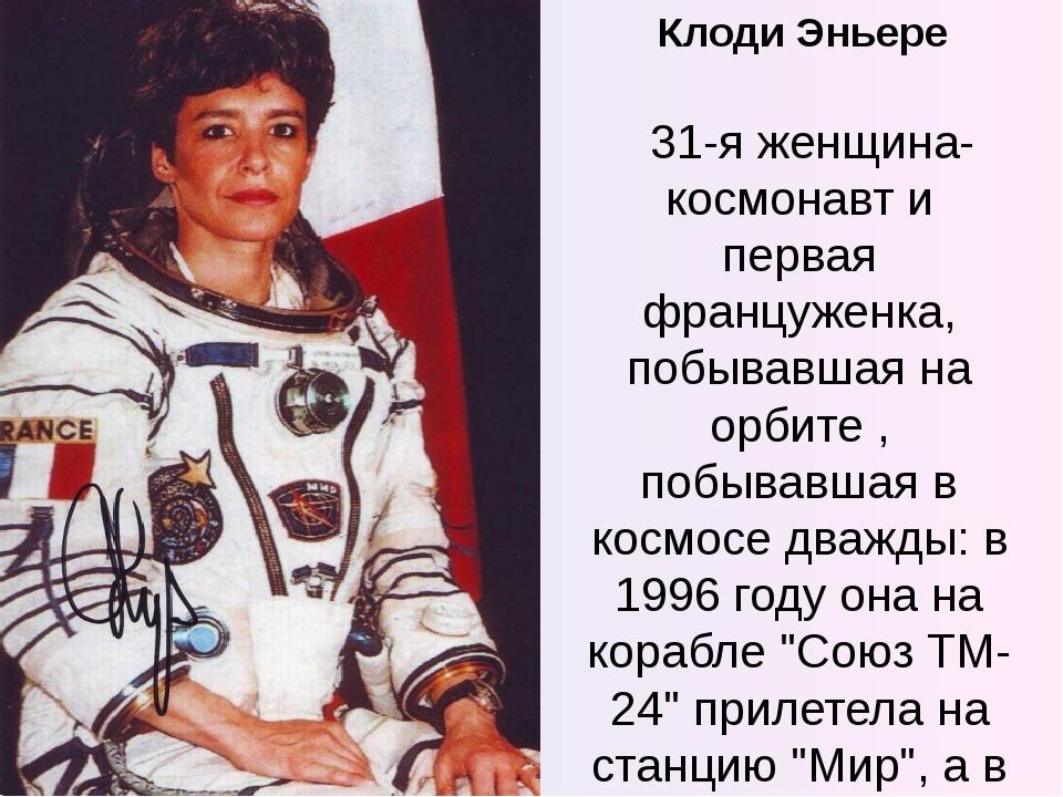 Клоди Эньере 31-я женщина-космонавт и первая француженка, побывавшая на орбит...