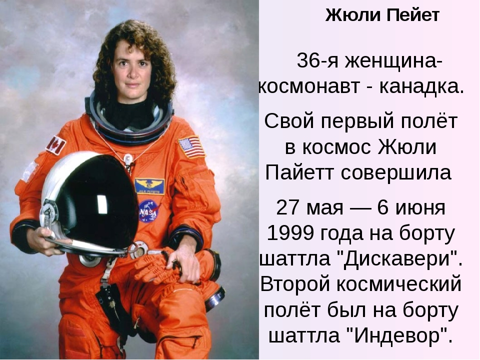 Жюли Пейет 36-я женщина-космонавт - канадка. Свой первый полёт в космос Жюли...