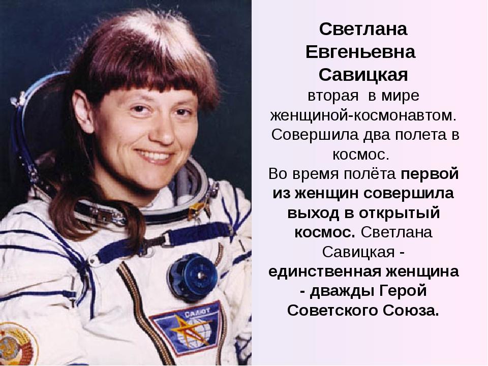 Светлана Евгеньевна Савицкая вторая в мире женщиной-космонавтом. Совершила дв...