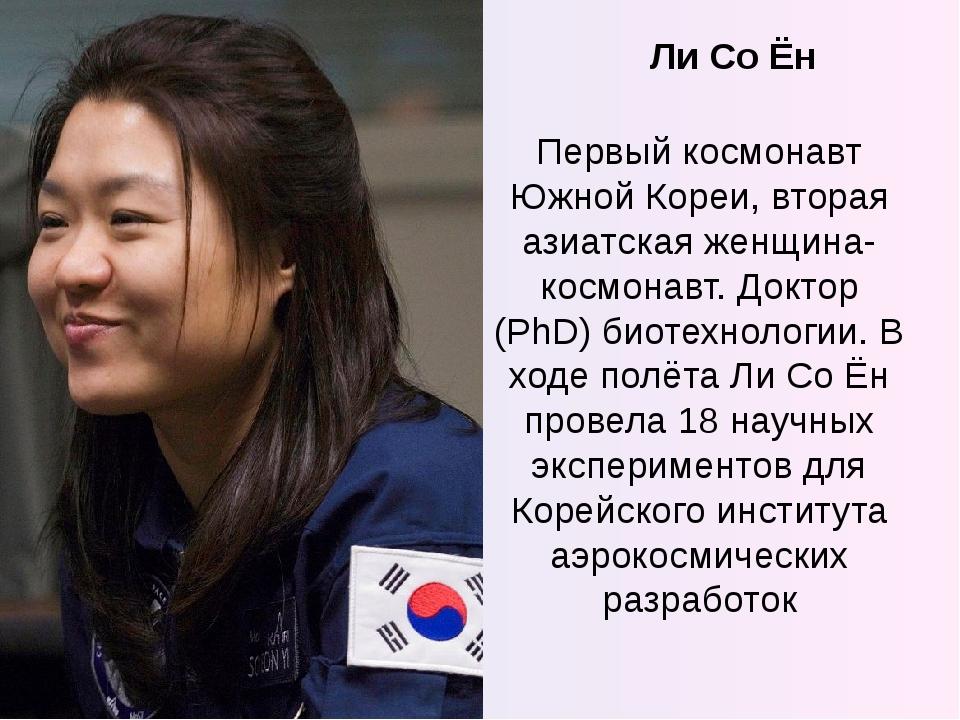Ли Со Ён Первый космонавт Южной Кореи, вторая азиатская женщина-космонавт. До...