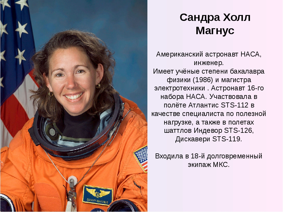 Сандра Холл Магнус Американский астронавт НАСА, инженер. Имеет учёные степени...