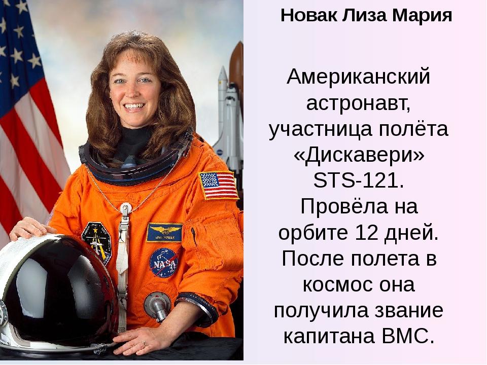Новак Лиза Мария Американский астронавт, участница полёта «Дискавери» STS-121...