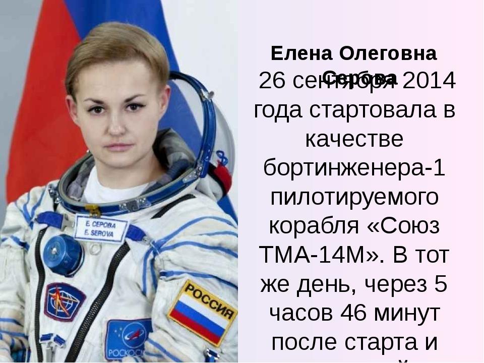 Елена Олеговна Серова 26 сентября 2014 года стартовала в качестве бортинженер...