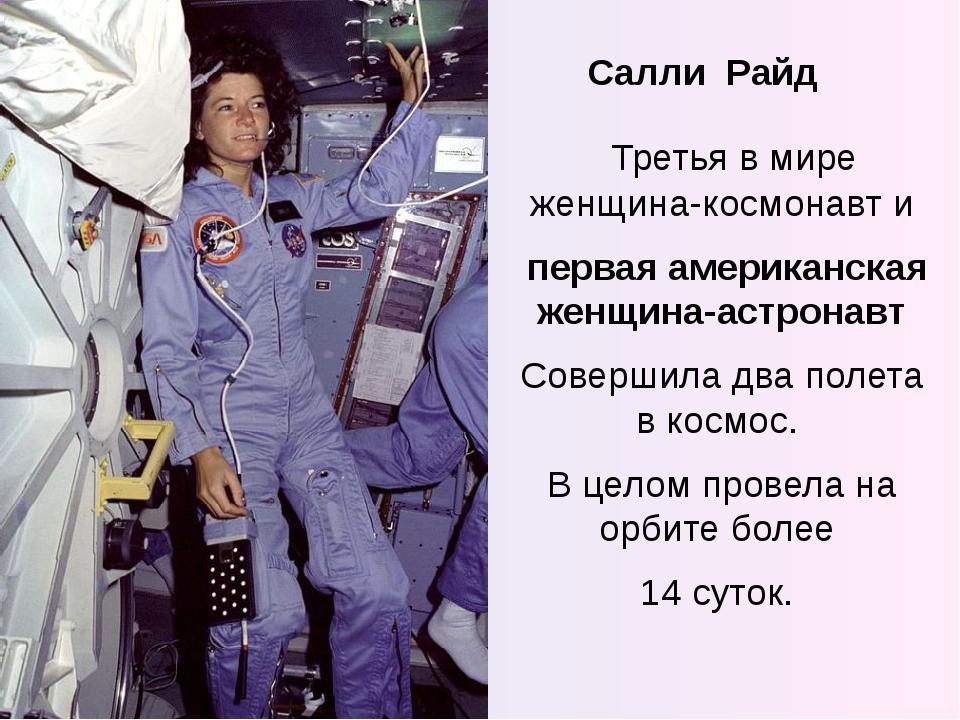 Третья в мире женщина-космонавт и первая американская женщина-астронавт Сове...