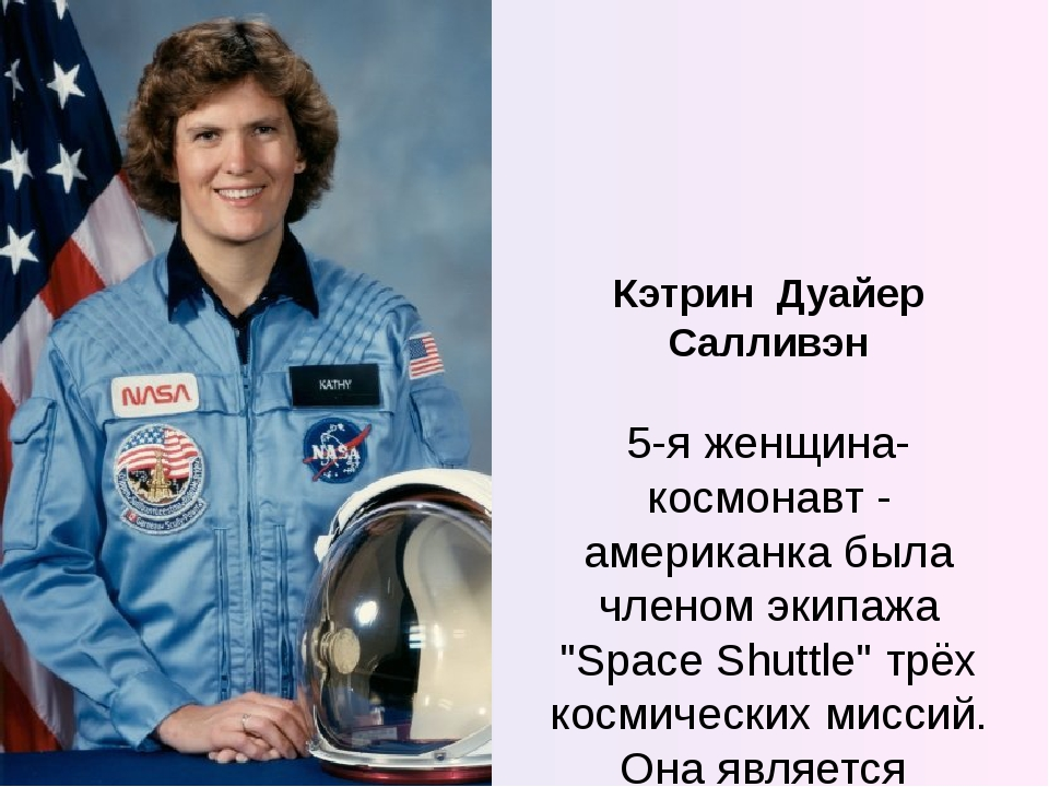 Кэтрин Дуайер Салливэн 5-я женщина-космонавт - американка была членом экипажа...