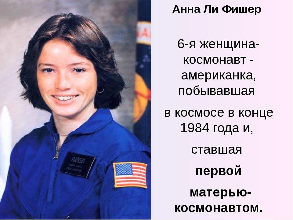 Анна Ли Фишер 6-я женщина-космонавт - американка, побывавшая в космосе в конц...