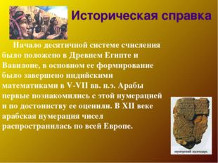 Историческая справка Начало десятичной системе счисления было положено в Дре