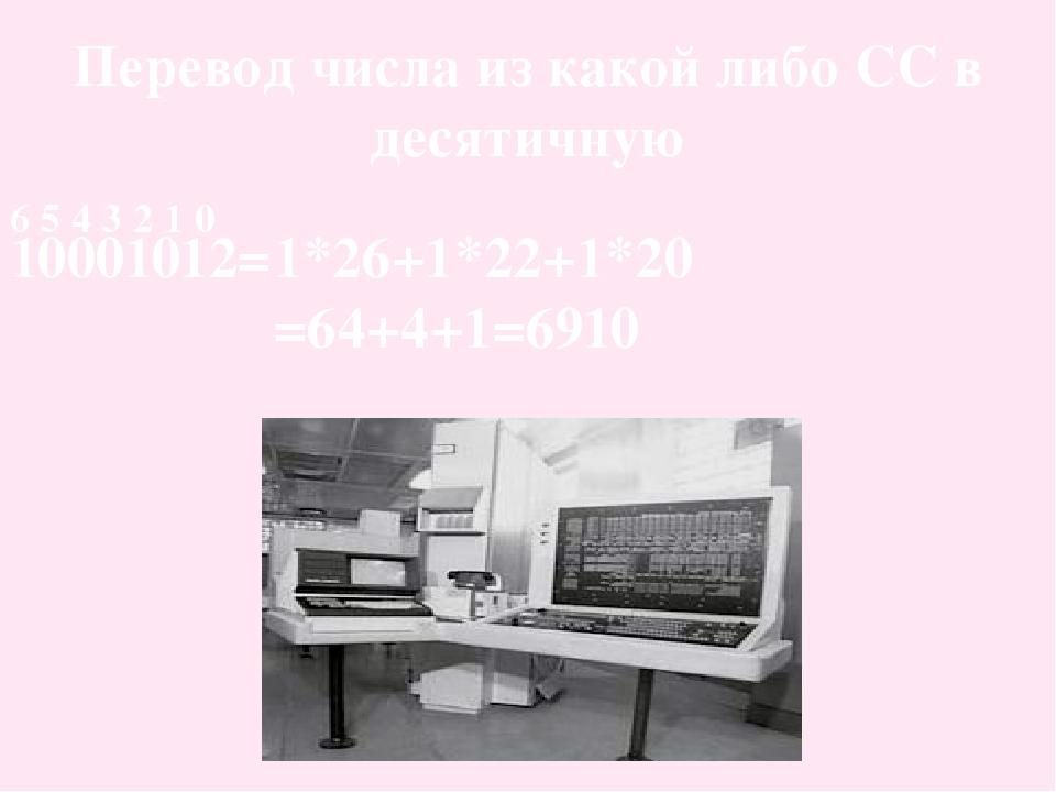 Перевод числа из какой либо СС в десятичную 10001012= 6 5 4 3 2 1 0 1*26+1*22...