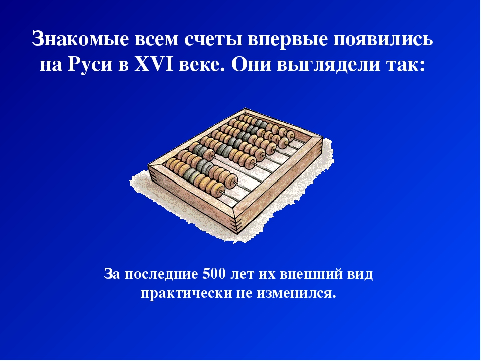 Знакомые всем счеты впервые появились на Руси в XVI веке. Они выглядели так:...