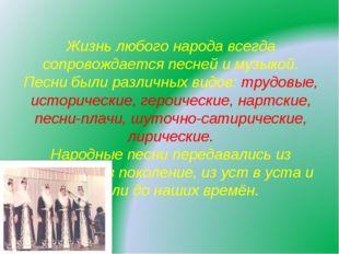 Жизнь любого народа всегда сопровождается песней и музыкой. Песни были различ