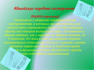Адыгейские народные инструменты ПЩИНЭ (гармоника) Относится к клавишно-пневма