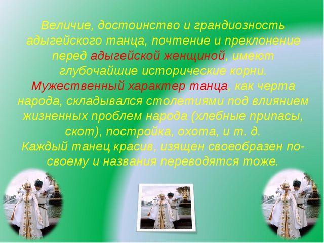 Величие, достоинство и грандиозность адыгейского танца, почтение и преклонени...