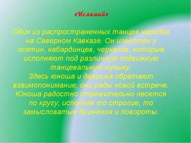 «Исламий» Один из распространенных танцев народов на Северном Кавказе. Он изв...