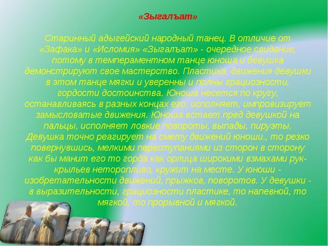 «Зыгалъат» Старинный адыгейский народный танец. В отличие от «Зафака» и «Исло...