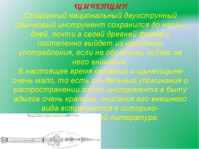 ЩЫЧЕПЩЫН Старинный национальный двухструнный смычковый инструмент сохранился...
