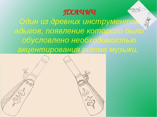ПХАЧИЧ Один из древних инструментов адыгов, появление которого было обусловле...