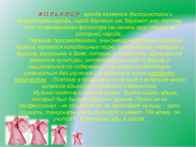 Ф О Л Ь К Л О Р всегда является достоинством и богатством народа, народ дорож...