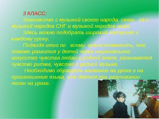 3 КЛАСС: Знакомство с музыкой своего народа, связь её с музыкой народов СНГ и...