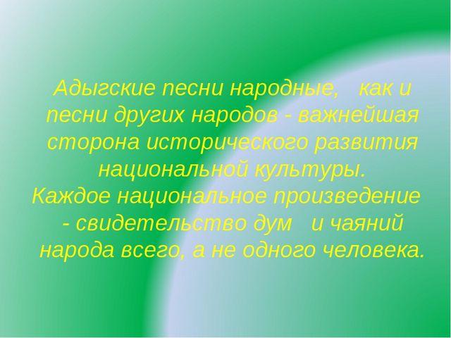Адыгские песни народные, как и песни других народов - важнейшая сторона истор...
