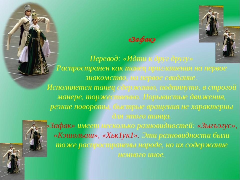«Зафак» Перевод: «Идти к друг другу» Распространен как танец приглашения на п...