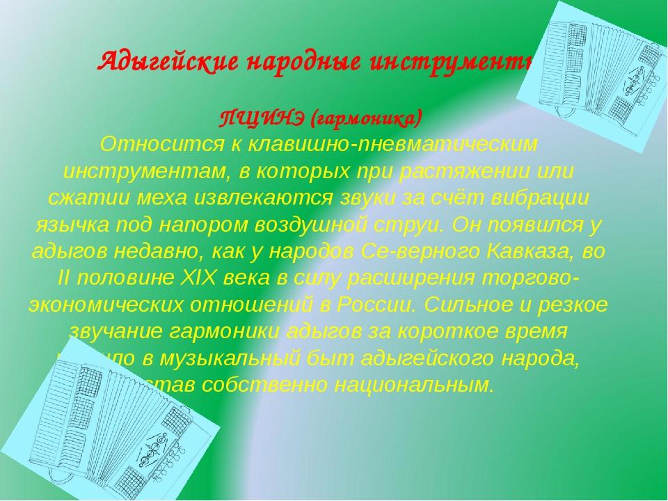 Адыгейские народные инструменты ПЩИНЭ (гармоника) Относится к клавишно-пневма...