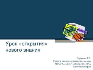 Части речи Урок «открытия» нового знания Стрижова Г.Г. Учитель русского языка