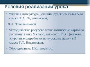 Условия реализации урока Учебная литература: учебник русского языка 5-го клас